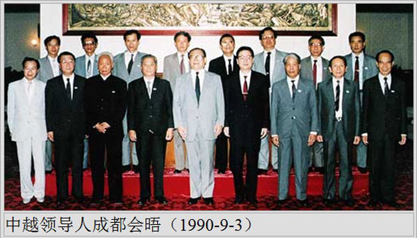 Hội nghị Thành đô ngày 3/9/1990 tại Tứ Xuyên, TQ