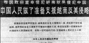 """Một phân đoạn trong bản  """"Ký yếu hội nghị bí mật Thành Đô 1990"""".  Nguồn: CPC."""