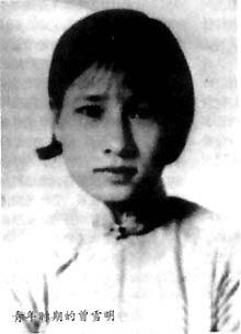 Tăng Tuyết Minh (chữ Hán: 曾雪明, 1905–1991)