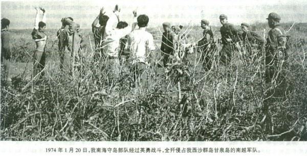 Hải quân Trung Quốc bắt giữ tù binh Việt Nam Cộng hòa. Ảnh đề ngày 20 tháng 1 năm 1974.